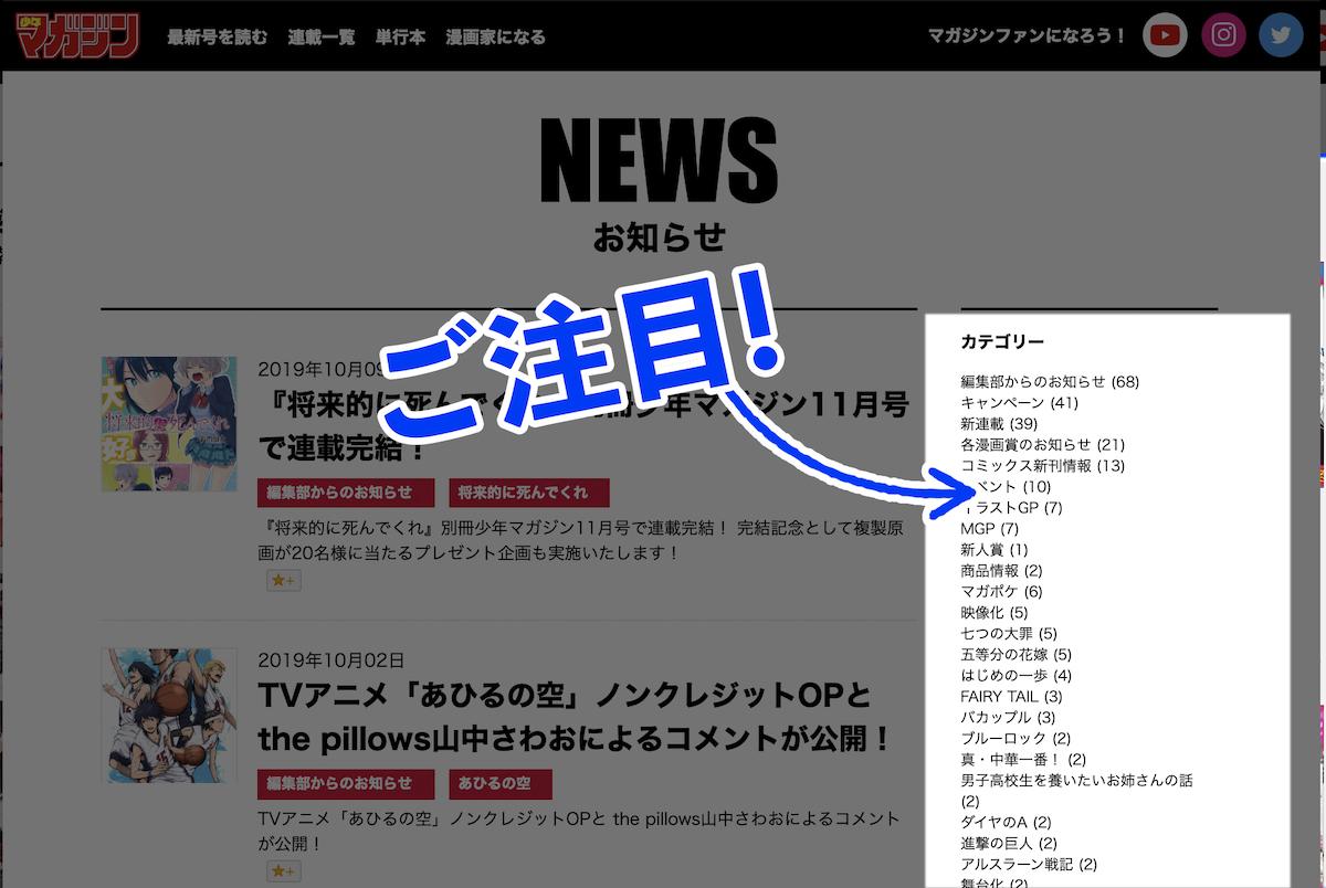 マガジン公式サイトで「マガジン」を楽しみ尽くせ!