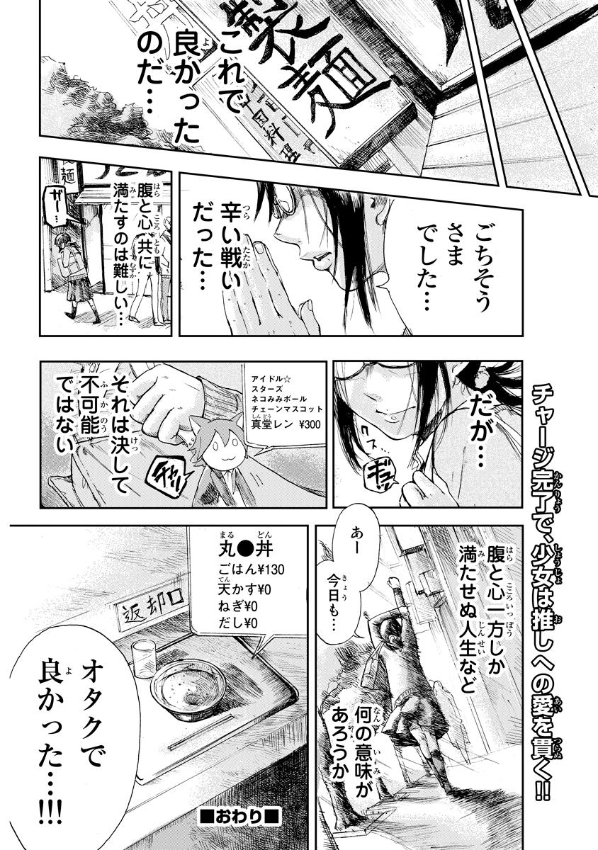 特別読み切り『推しかメシか。』檜乃坂耀季