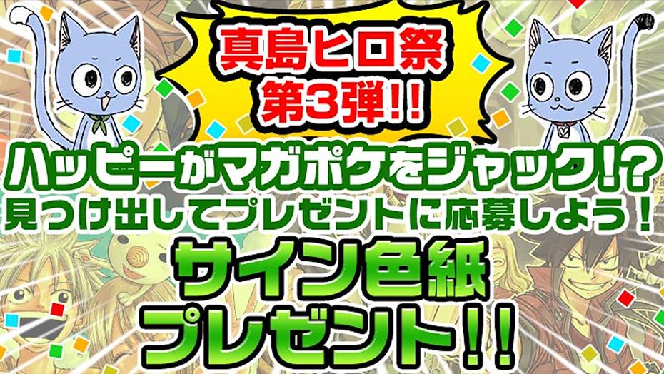 真島ヒロ祭! 「マガポケ」に隠れたハッピーを見つけ出しサイン色紙をゲット!