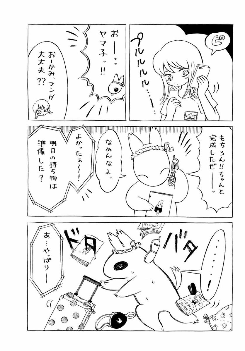 ヤマ子とおーかみ【第18話】マガポケベースオリジナル漫画
