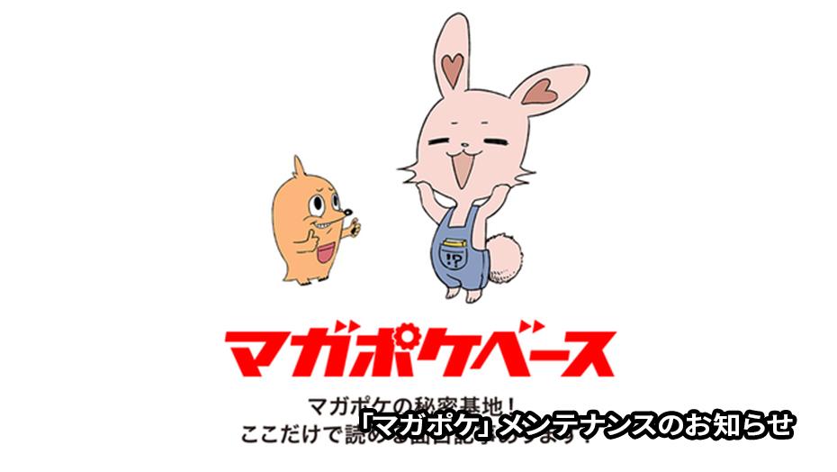 「マガポケ」メンテナンスのお知らせ