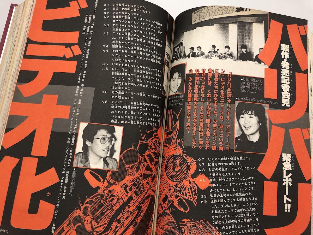 過去の「週刊少年マガジン」1985年11月13日号