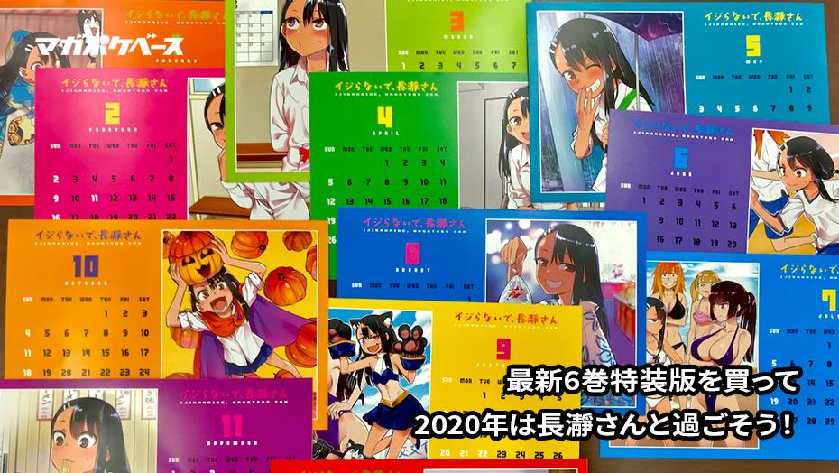 『イジらないで、長瀞さん』100万部突破! 2020年は長瀞さんと過ごそう!