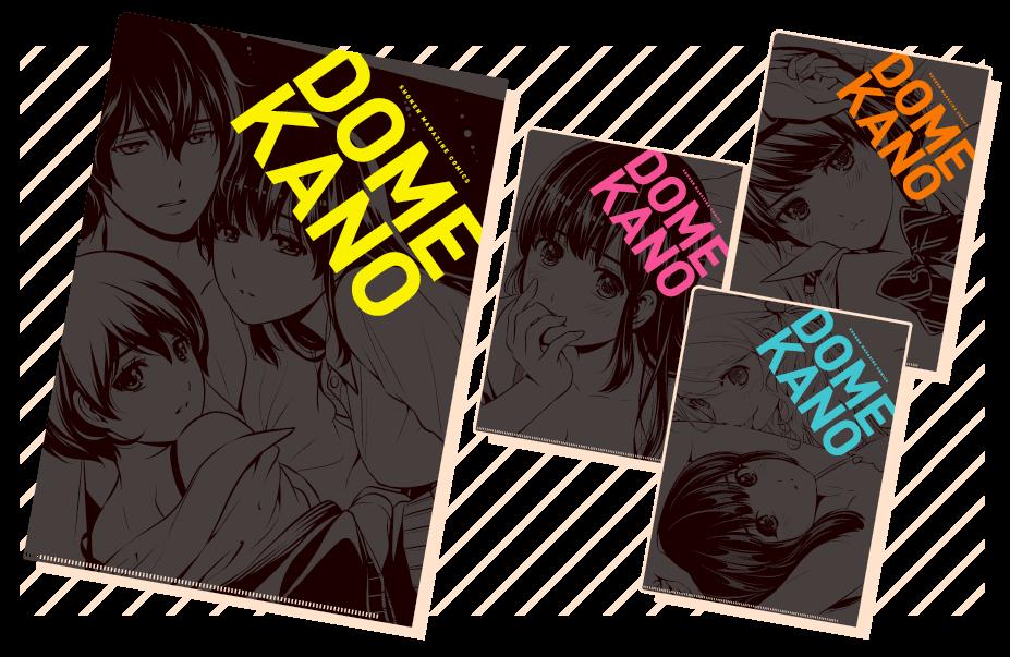 『ドメカノ』最新25巻特装版発売記念! クリアファイルを500名様にプレゼント!
