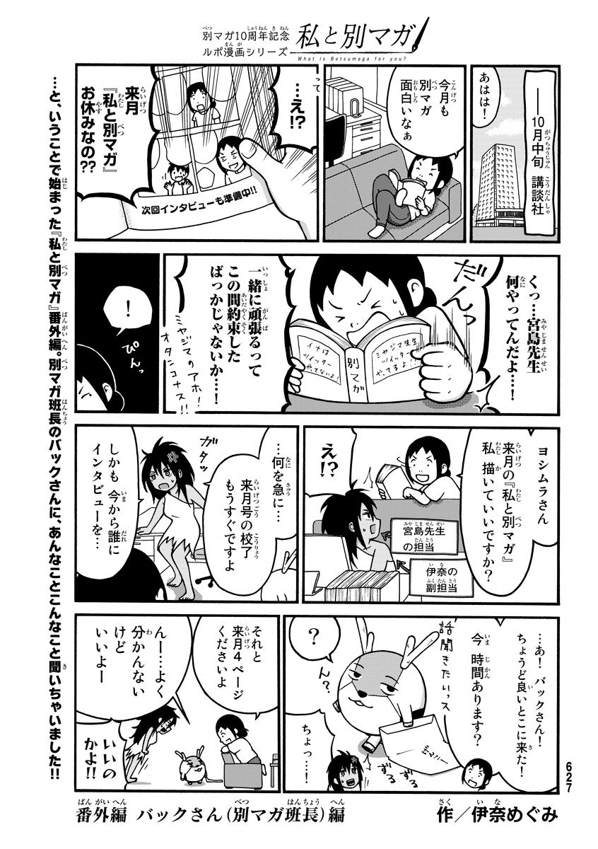 別マガ10周年記念ルポ漫画シリーズ『私と別マガ』番外編バックさん(別マガ班長)編