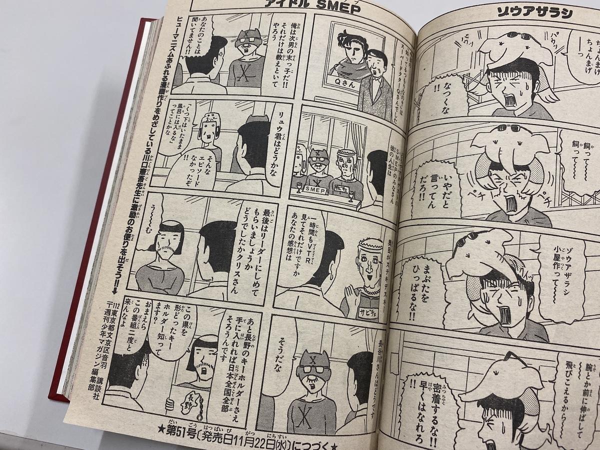 過去の「週刊少年マガジン」1995年11月29日号