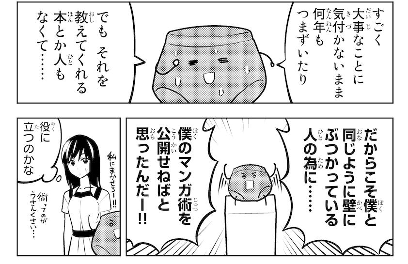 『アホガール』のヒロユキ先生に聞いた「面白い」の生み出しかた