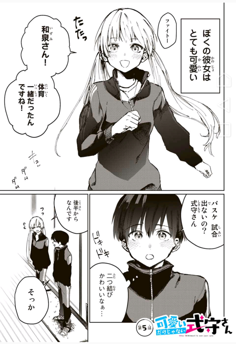 尊さ1000%! この冬、「マガポケ」が提案する『可愛いだけじゃない式守さん』風コーデ!