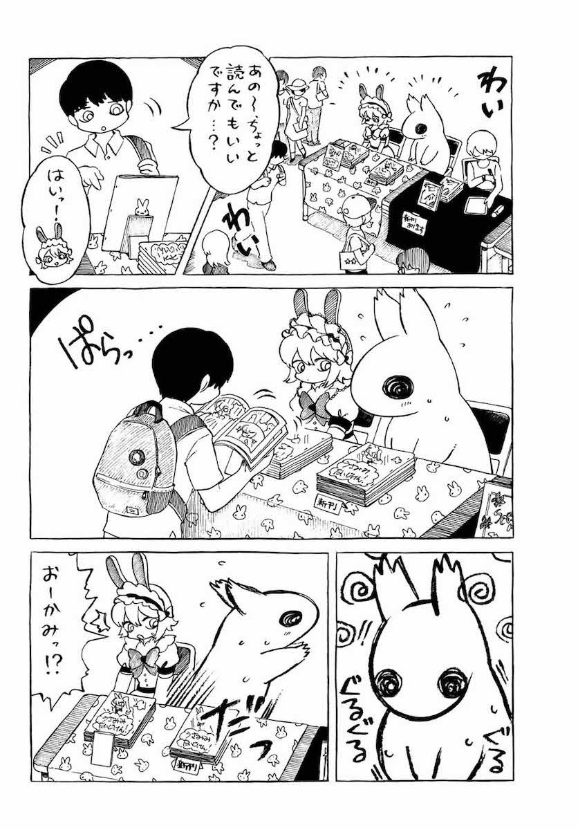 ヤマ子とおーかみ【第19話】マガポケベースオリジナル漫画