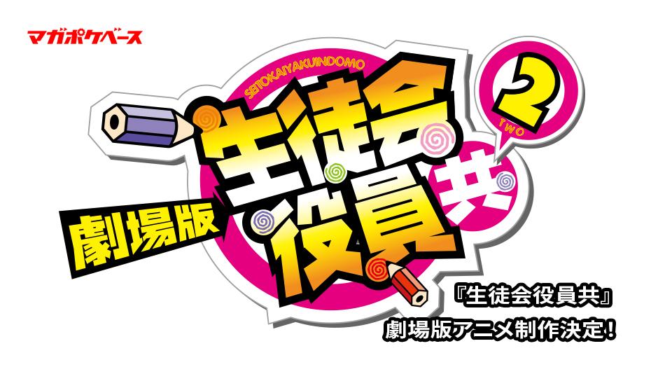 奇跡、再び!! 劇場版アニメ『生徒会役員共』2制作決定!