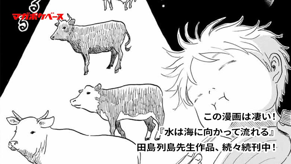 この漫画は凄い! 田島列島先生の『水は海に向かって流れる』続々発売中です!