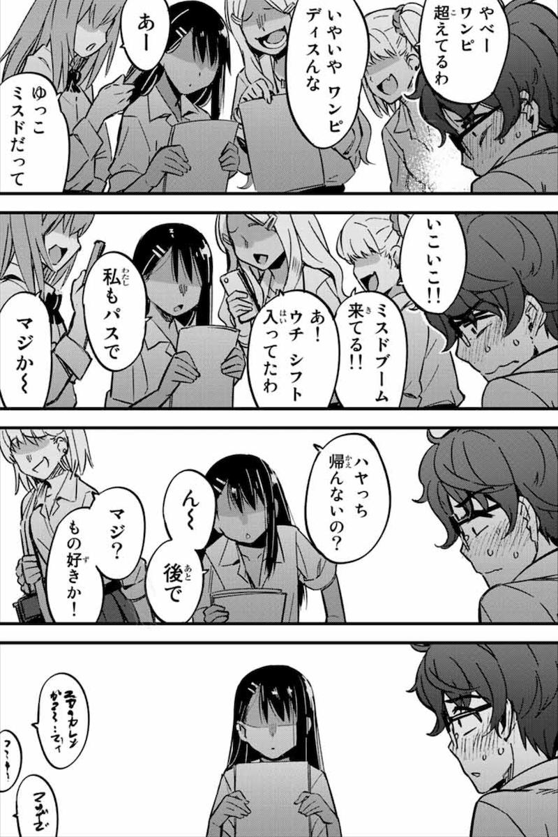 長瀞さんは深層心理に住んでいたキャラなのかも……『イジらないで、長瀞さん』ナナシ先生にインタビュー!