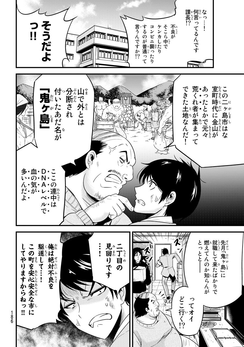 特別読み切り『鬼ヶ島のアスハ』蒼伊宏海