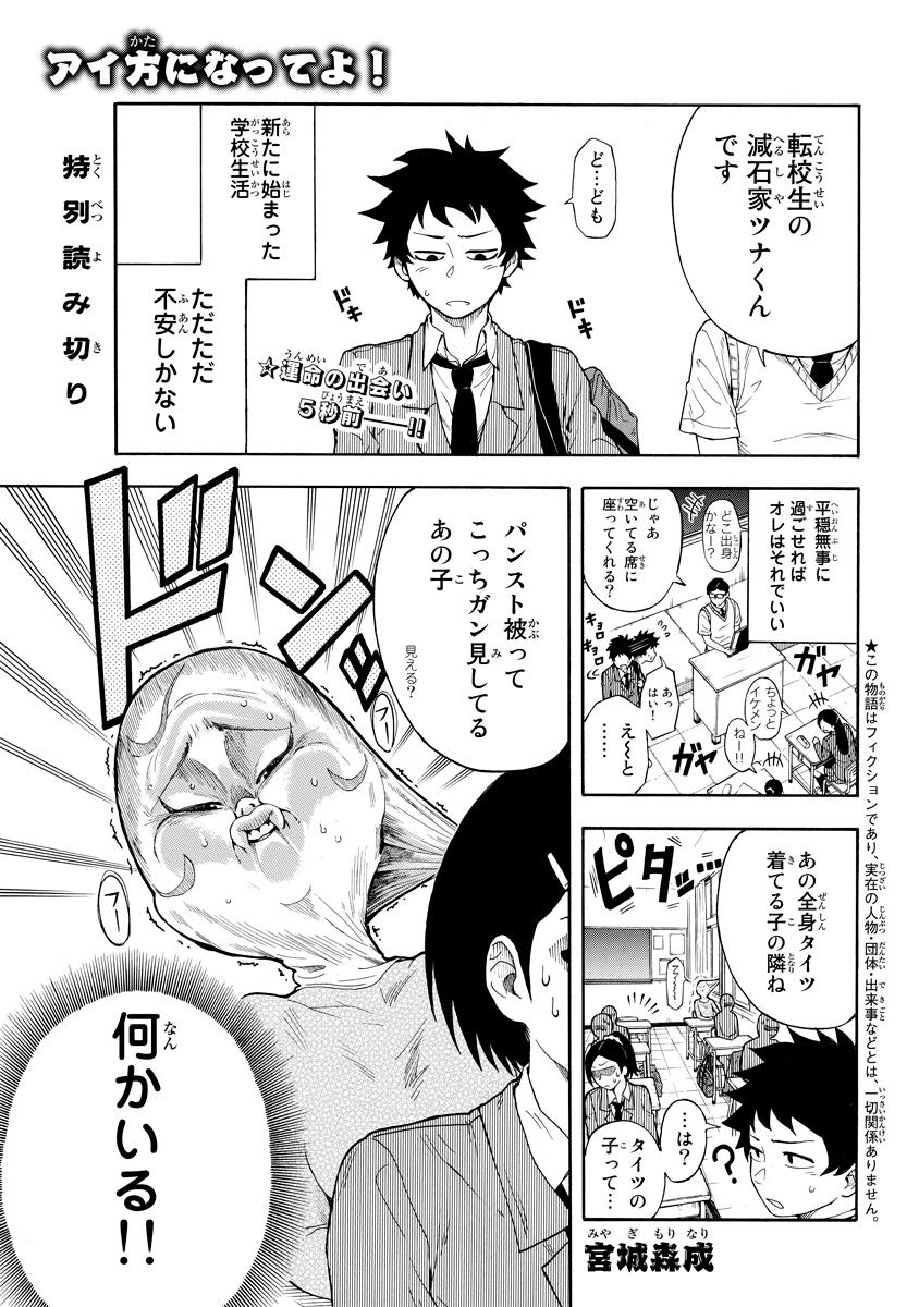 特別読み切り『アイ方になってよ!』宮城森成