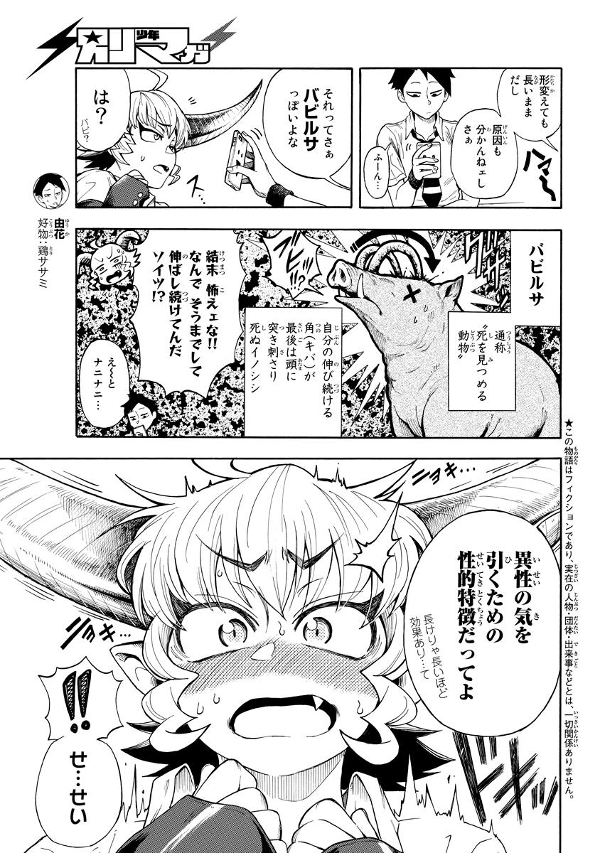 特別読み切り『ツノッコJK』宮城森成