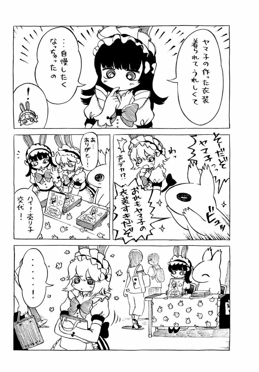 ヤマ子とおーかみ【第20話】マガポケベースオリジナル漫画