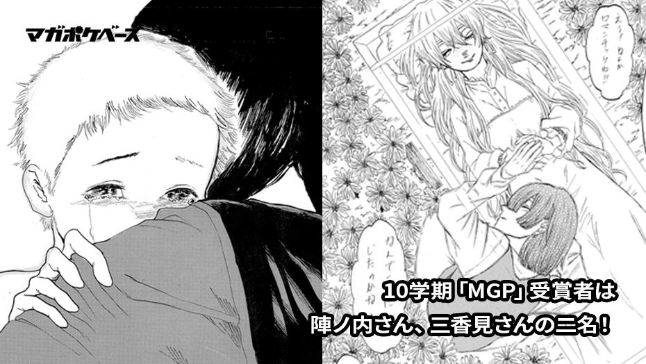「MGP」10月期の佳作は、陣ノ内さん、三香見さんの二名が受賞