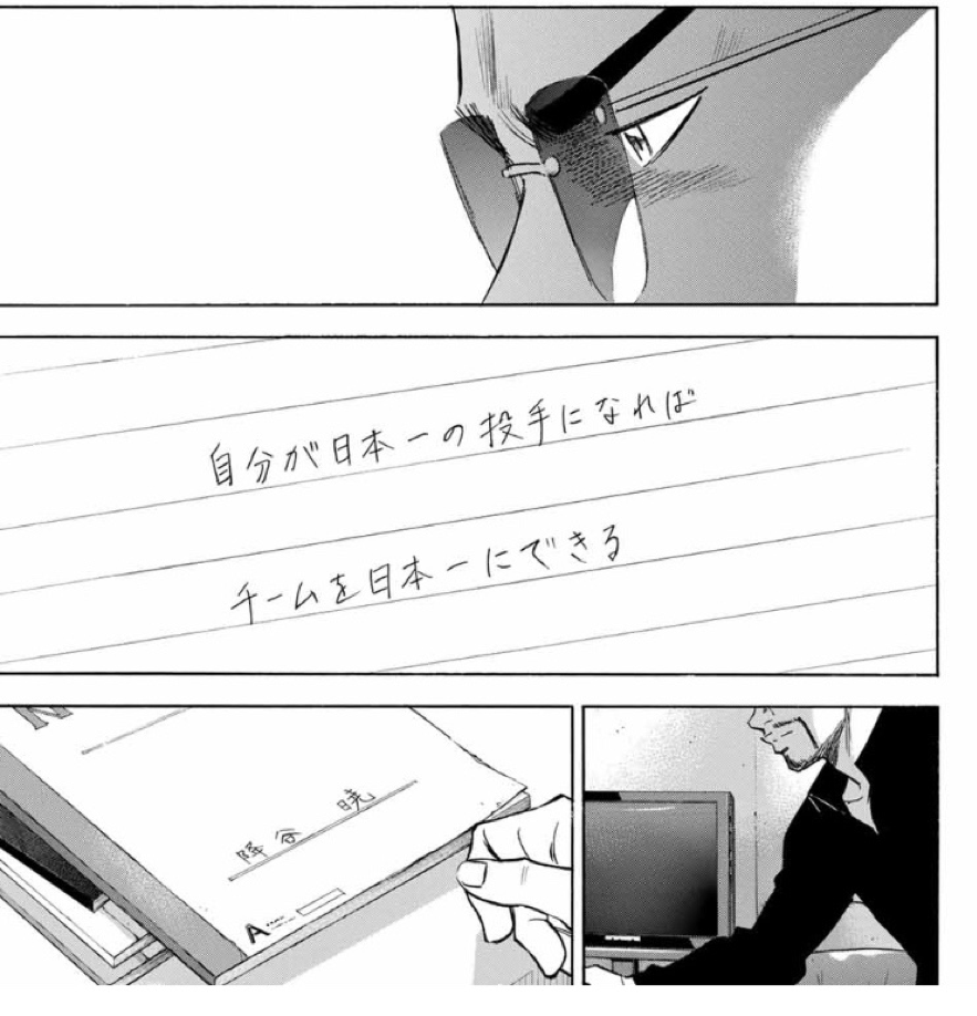 『ダイヤのA actⅡ』青道高校野球部監督、片岡鉄心かく語りき
