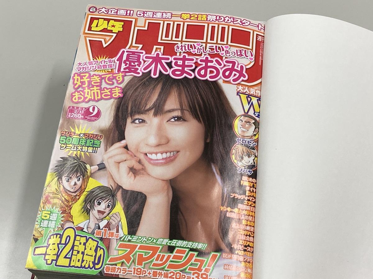 いま、25歳のアナタに贈る! 2009年の「週刊少年マガジン」2/11号