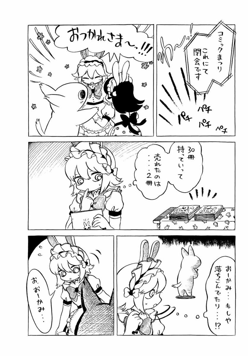 ヤマ子とおーかみ【第21話】マガポケベースオリジナル漫画