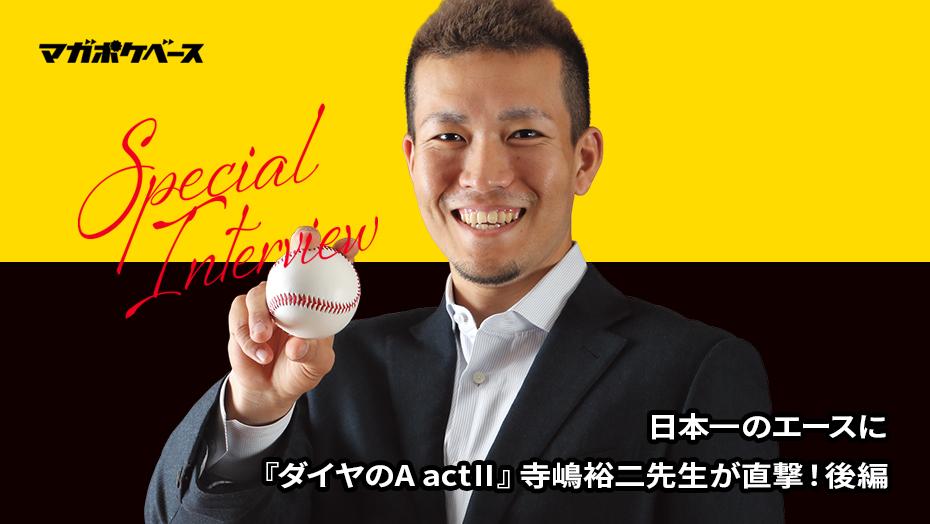 日本一のエースに『ダイヤのA actⅡ』寺嶋裕二先生が直撃!後編