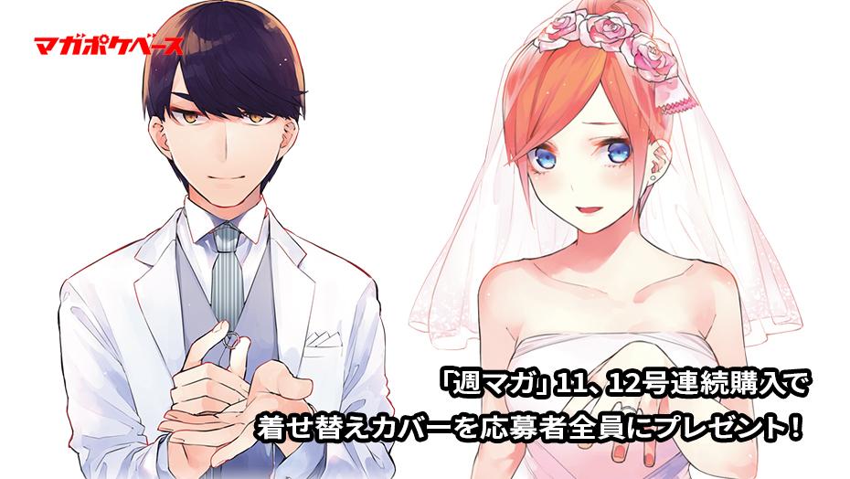 遂に最終回……『五等分の花嫁』最終14巻着せ替えカバープレゼント!
