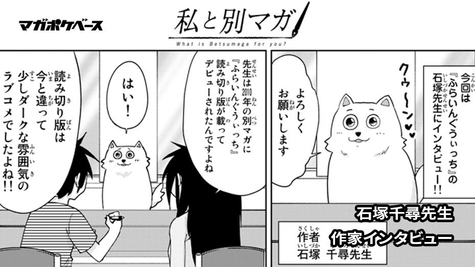 別マガ10周年記念ルポ漫画シリーズ『私と別マガ』作/宮島雅憲 第11回 先生編