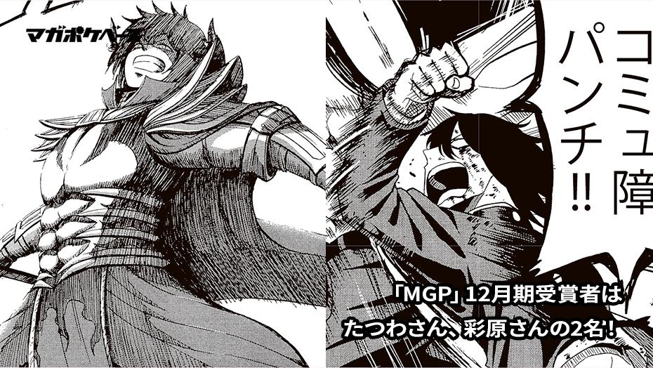 「MGP」12月期の佳作は、たつわさん、彩原さんの2名が受賞!