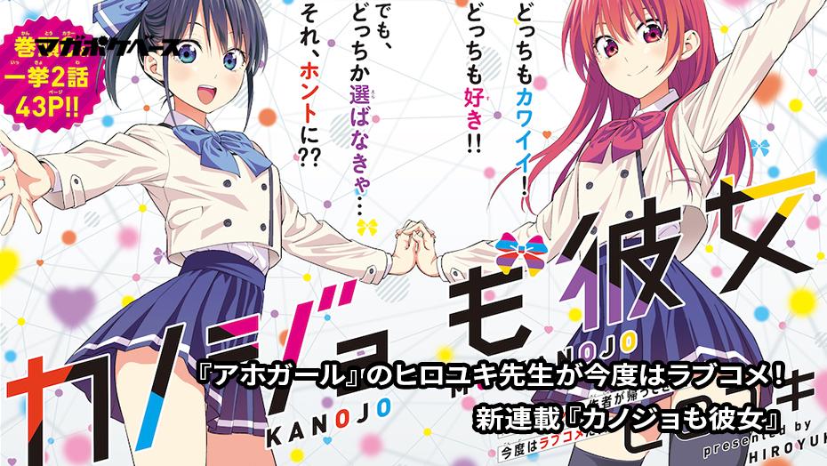 アホガール』のヒロユキ先生が今度はラブコメ!新連載『カノジョも彼女』