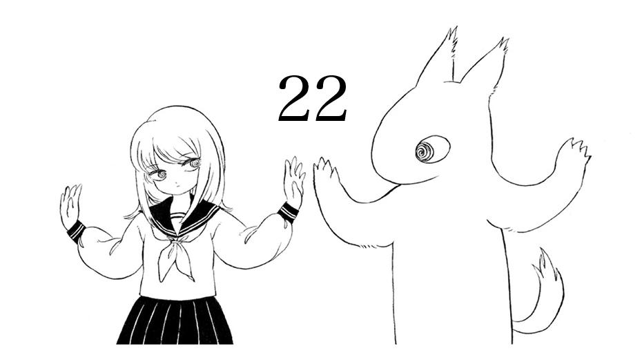 ヤマ子とおーかみ【第22話】マガポケベースオリジナル漫画