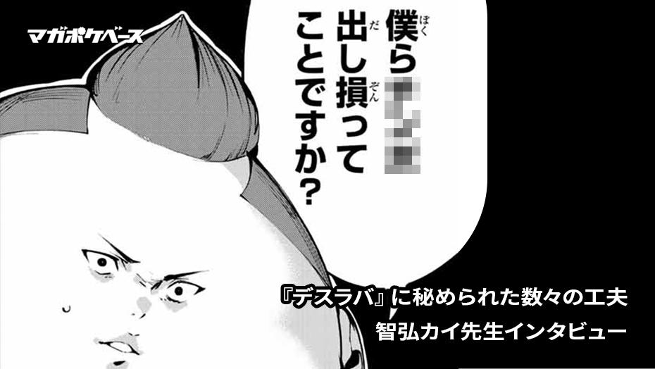 『デスラバ』に秘められた工夫の数々 智弘カイ先生インタビュー