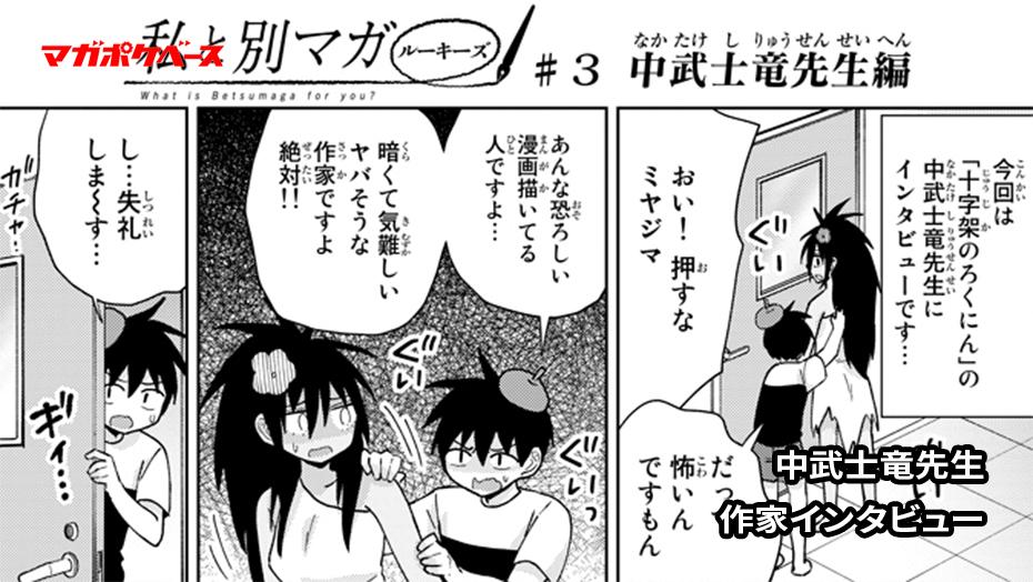 別マガルポ漫画シリーズ『私と別マガ ルーキーズ』作/宮島雅憲 第3回中武士竜先生編