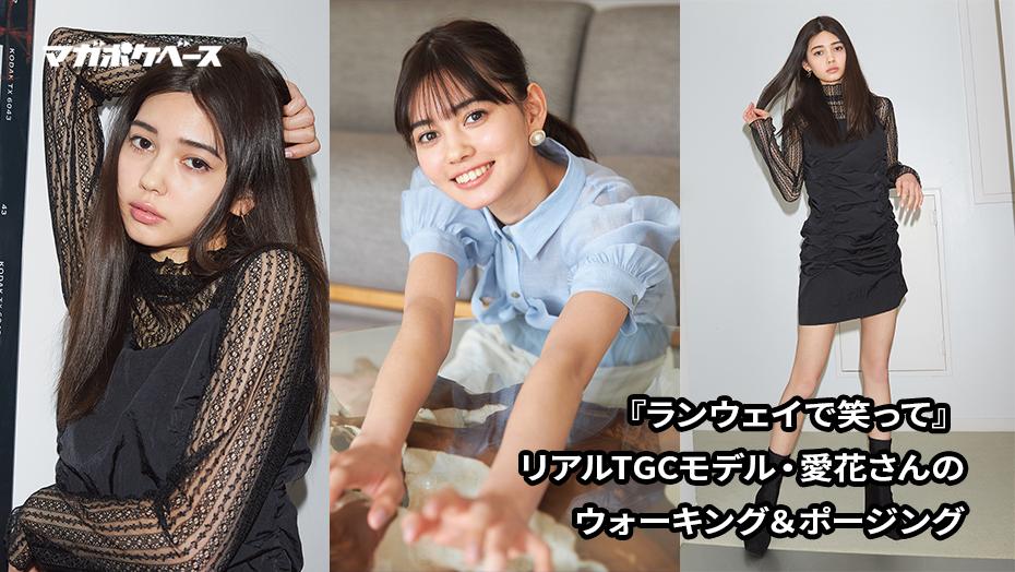 『ランウェイで笑って』リアルTGCモデル・愛花ウォーク&ポーズ!