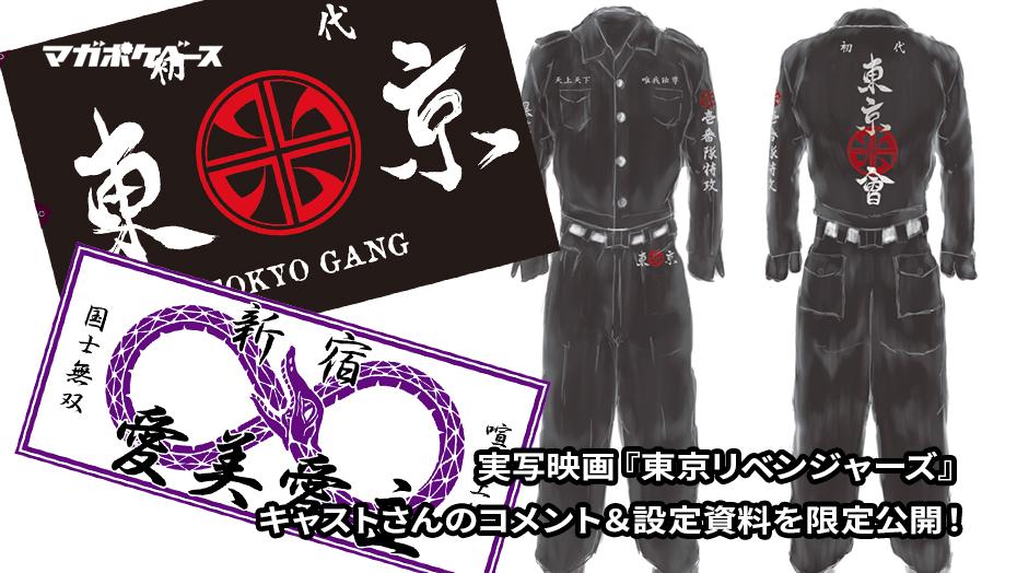 Grand cast 東京