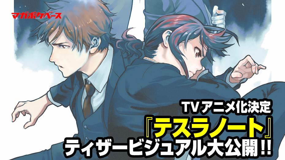 超本格スパイアクション『テスラノート』TVアニメ化決定! ティザービジュアル大公開!!