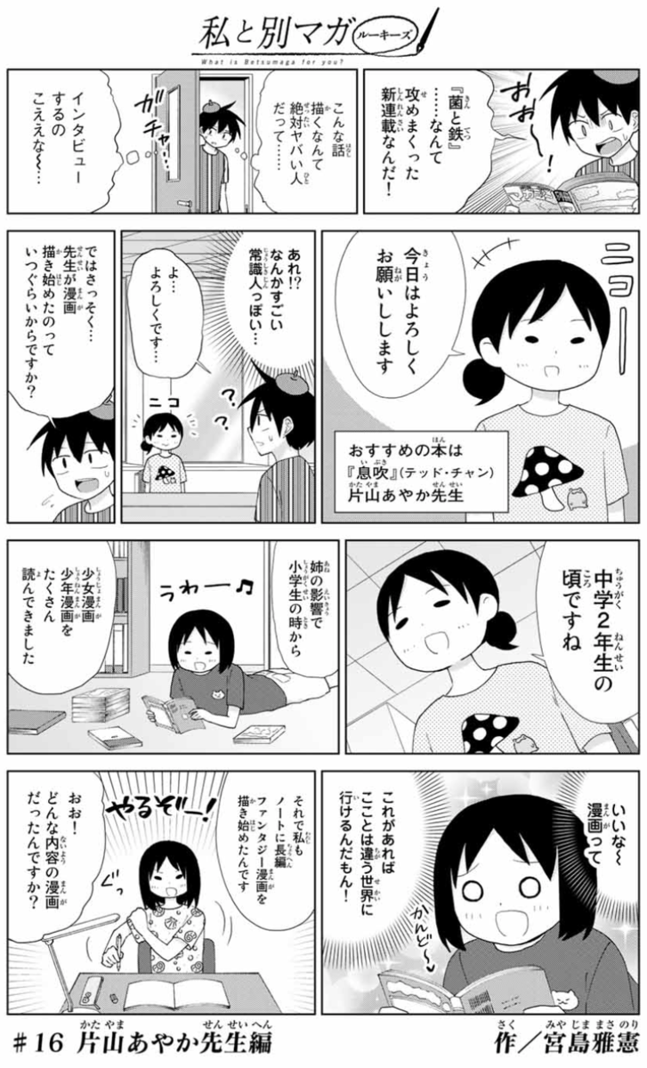 f:id:magazine_pocket:20210420111212p:plain