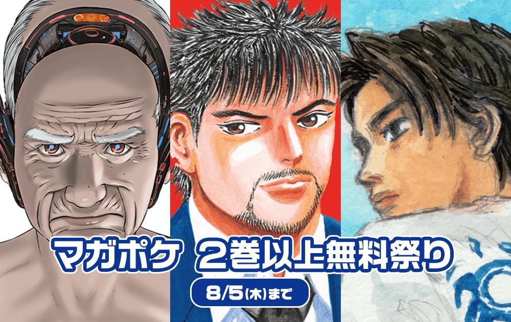 『ドラゴン桜』『いぬやしき』など、マガポケ2巻以上無料祭り!