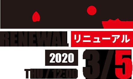 MAGCOMI リニューアル 2020年3月5日(木)12:00