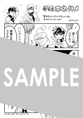 『骨等屋ホネツギ』第1巻 メッセージシート(描き下ろし)