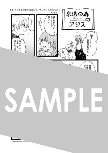 『京洛の森のアリス』第2巻 メッセージペーパー(描き下ろし)