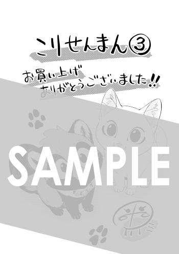 『こりせんまん』第3巻 メッセージペーパー(描き下ろし)