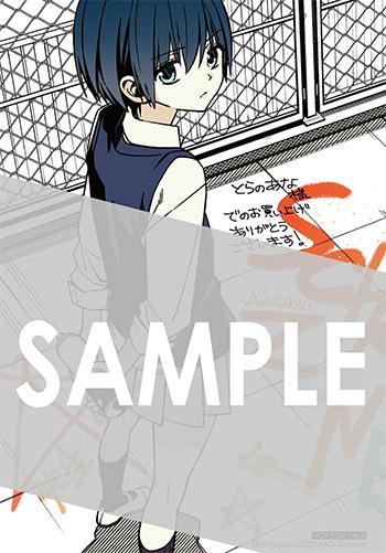 『スクールゾーン』第3巻 イラストカード(描き下ろし)