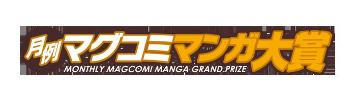 月例マグコミマンガ大賞