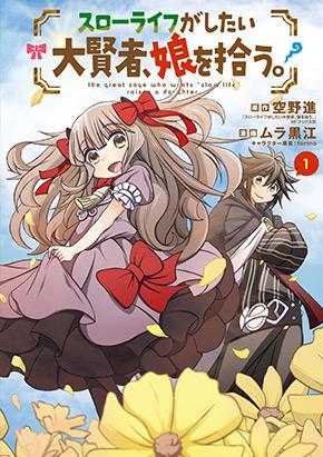 【コミックス】スローライフがしたい大賢者、娘を拾う。 1 書影
