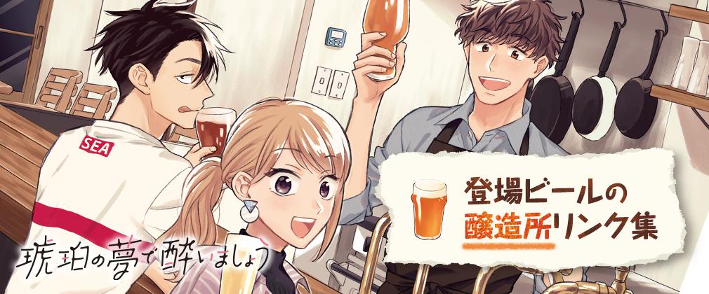 『琥珀の夢で酔いましょう』登場ビールの醸造所リンク集