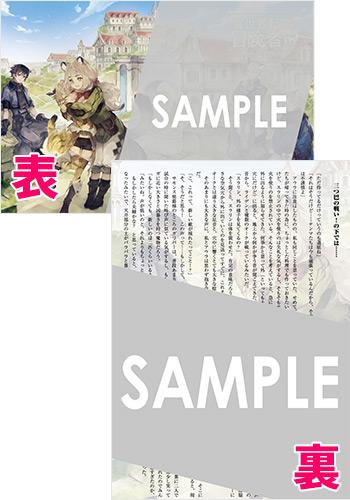 『異世界転生の冒険者』第9巻 両面イラストカードSS(書き下ろし)