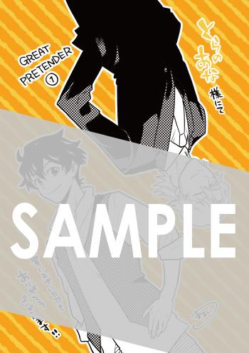 『GREAT PRETENDER』第1巻 イラストカード(描き下ろし)