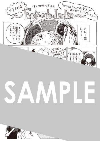『僕らの地球の歩き方』第1巻 デジタルピンナップ(描き下ろし)