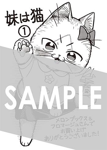 『妹は猫』第1巻 メッセージペーパー