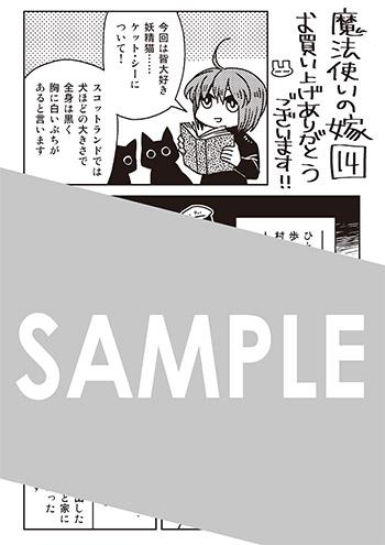 『魔法使いの嫁』メッセージペーパー(描き下ろし)